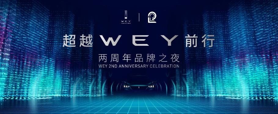 权威媒体为WEY打CALL,为品牌终